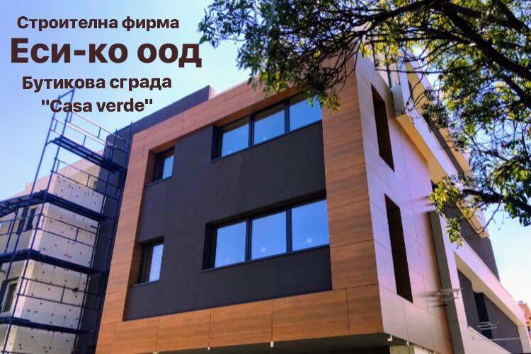 Двустаен апартамент кв. Витоша